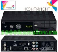 Спутниковый HDTV ресивер Dr.HD F15 для «КОНТИНЕНТ ТВ»